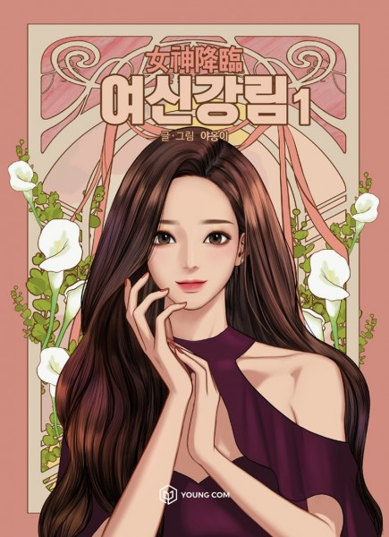 True Beauty 1 (Yeoshingangrim)