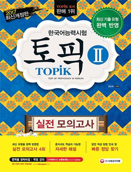 TOPIK 2 (2017) Übungstest / Mock Test