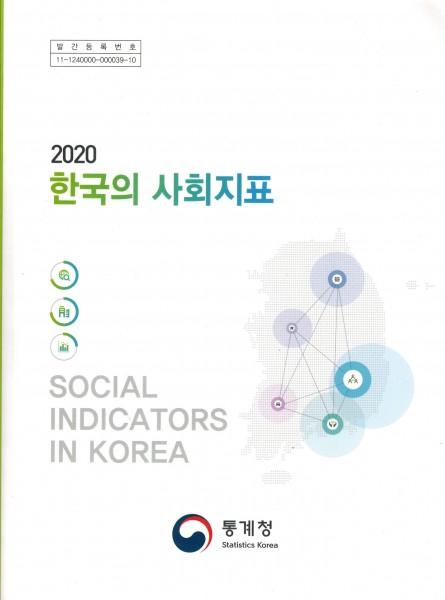 Social indicators in Korea 2020 (publ. 2021)