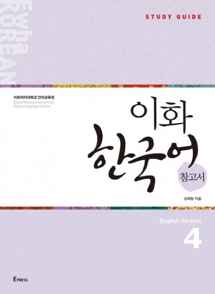 Ewha Korean Study Guide 4