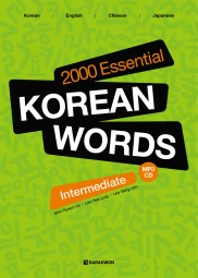 2000 Essential Korean Words for Intermediate with MP3 CD