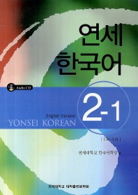 Yonsei Korean 2-1 with CD