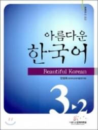Beautiful Korean 3-2 Workbook