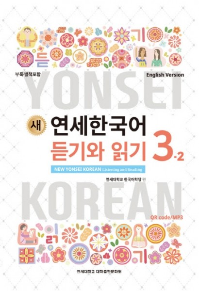 New Yonsei Korean - Listening and Reading 3-2 (MP3 Audio Download)
