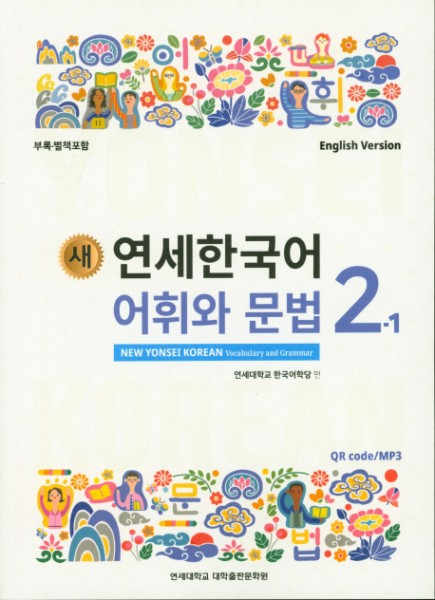 New Yonsei Korean - Vocabulary and Grammar 2-1 (MP3 Audio Download)