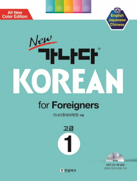 Ganada New Korean for Foreigners Advanced 1