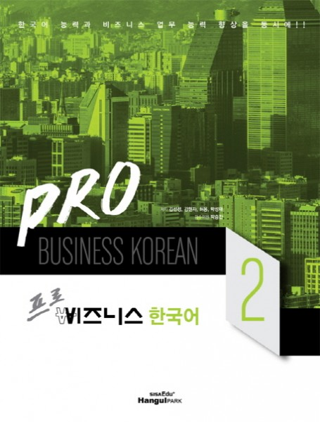 Pro Business Korean 2