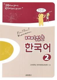 Fun! Fun! Korean - Jaemi inneun hangugeo 2 - Studentbook + 2 Aud