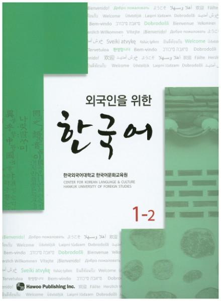 Wegugineun wuihan HANGUGEO 1-2 with CD