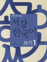 Sogang Korean Writing 1 mit CD