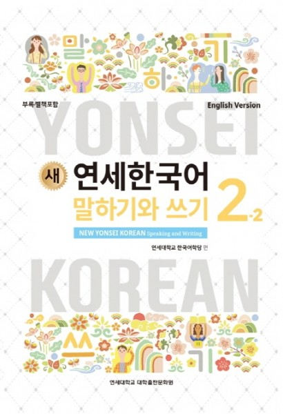 New Yonsei Korean - Speaking and Writing 2-2 (MP3 Audio Download)