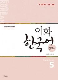 Ewha Korean Study Guide 5