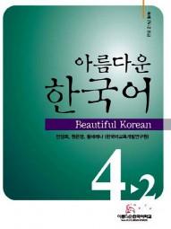 Beautiful Korean 4-2 Workbook
