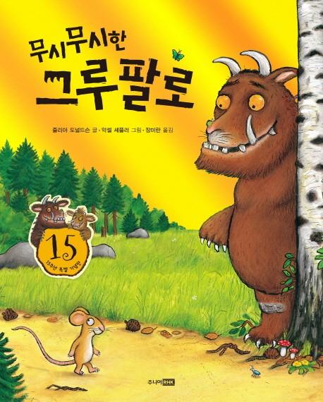 Donaldson: Der Grüffelo / The Grufaffo (korean.)