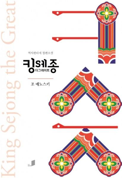 Menosky - King Sejong The Great (Korean Version)