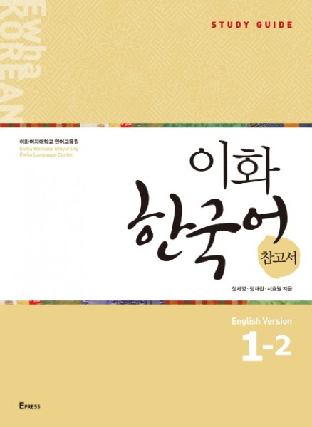 Ewha Korean Study Guide 1-2