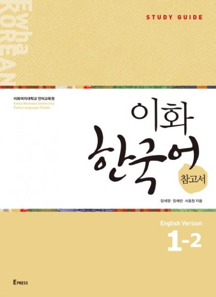 Ewha Korean Study Guide 1-2