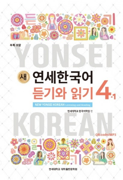 New Yonsei Korean - Listening and Reading 4-1 (MP3 Audio Download)