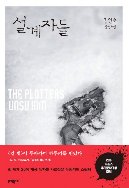 Kim Un-Su - Seolgyejadeul (The Plotters)