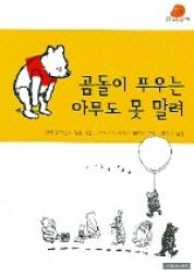 Winnie the Pooh - Komdori Pooh-nun Amudo Monmallyo