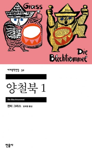 Grass: Die Blechtrommel - Yangcheolbuk, Bd 1