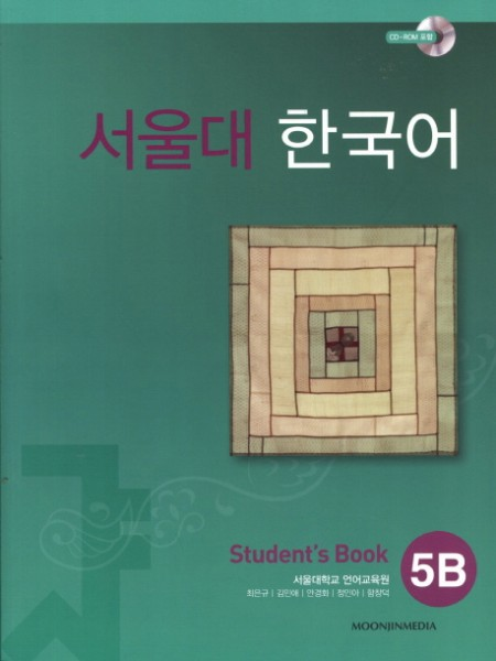 Seoul University Korean 5B Student's Book