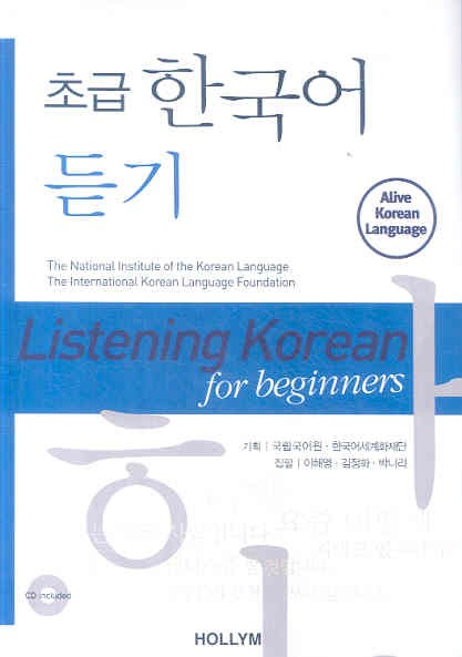 Listening Korean for Beginners mit CD