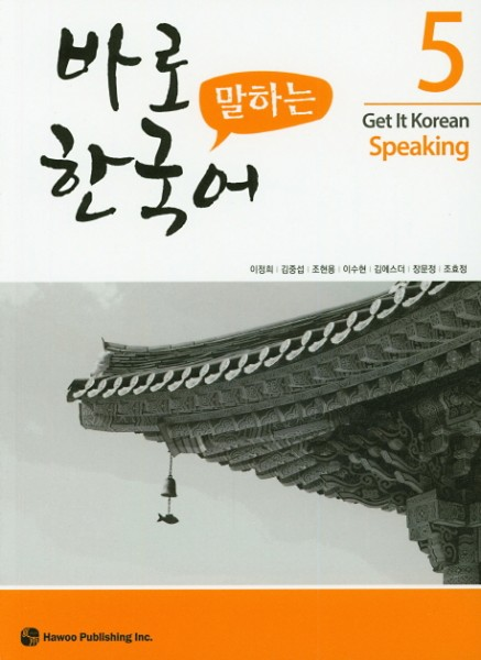 Get It Korean Speaking 5 - Kyunghee Baro Hangugeo