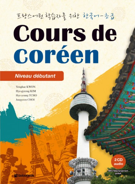 Cours de Coréen - Niveau Débutant (+2 CD audio)