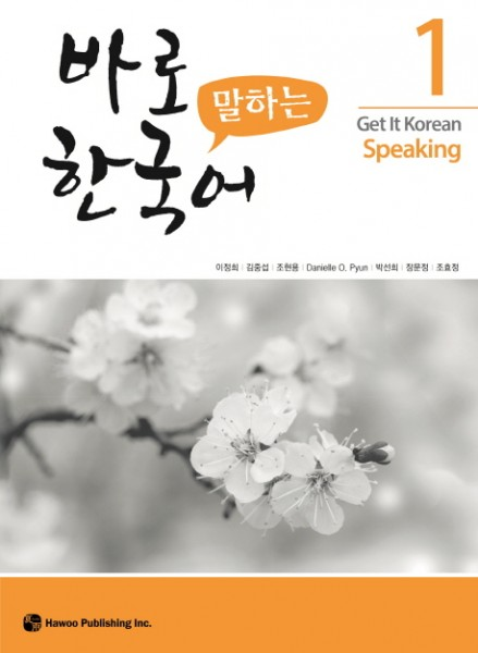 Get It Korean Speaking 1 - Kyunghee Baro Hangugeo