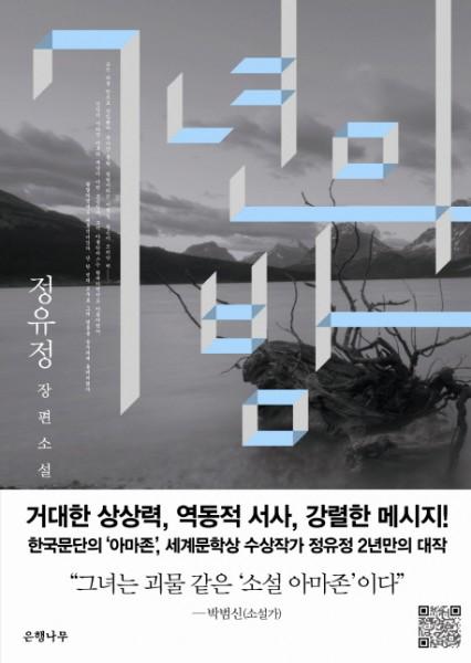 Jeong Yu-jeong - 7 nyeon-eui bam (Sieben Jahre Nacht)