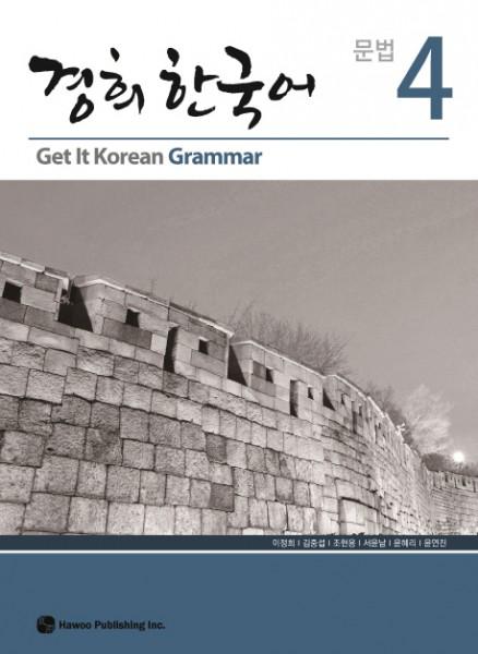 Get It Korean Grammar 4 - Kyunghee Hangugeo