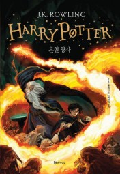 Rowling: Harry Potter 6 (vol. 1 of 2)