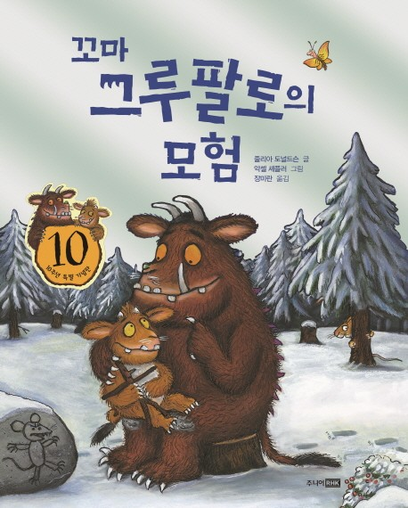 Donaldson: Das Grüffelokind / The Grufaffo's Child (korean.)