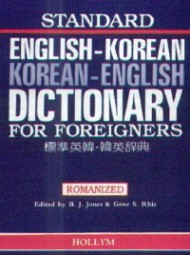 Standard English-Korean / Korean-English Dictionary for Foreigners