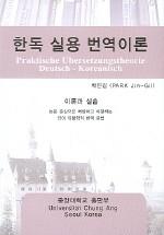Han Tog Silyong Bonyog iron - 한독 실용