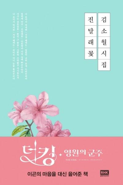 Kim Sowol - Jindalle ggot (Azalien-Blüten, Korean.)