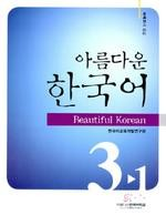 Beautiful Korean 3-1 Workbook