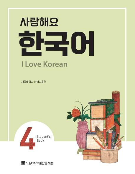 I Love Korean 4 - Studentbook