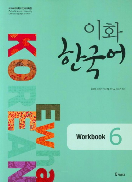 Ewha Korean 6 (Workbook)