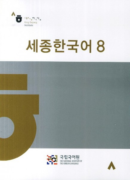 Sejong Korean 8 with CD