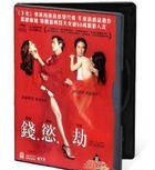 The Taste Of Money (2012) (DVD) (English Subtitled)