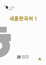 Sejong Korean 1 with CD