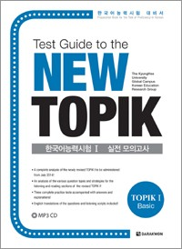 Test Guide to the New TOPIK 1 mit MP3 CD