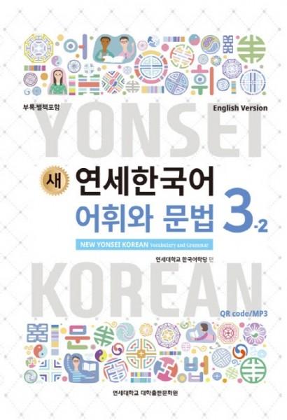New Yonsei Korean - Vocabulary and Grammar 3-2 (MP3 Audio Download)