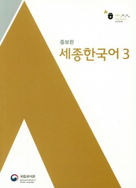 Sejong Korean 3 (MP3 Download)