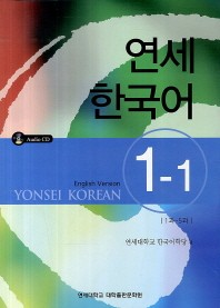 Yonsei Korean 1-1 with CD