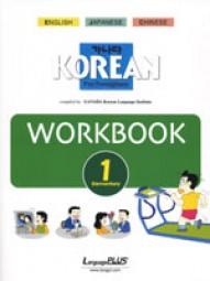 Ganada Korean Workbook - Elementary 1