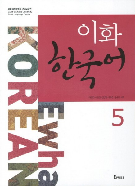 Ewha Korean 5 (Studentbook)