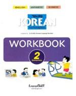 Ganada Korean Workbook - Elementary 2